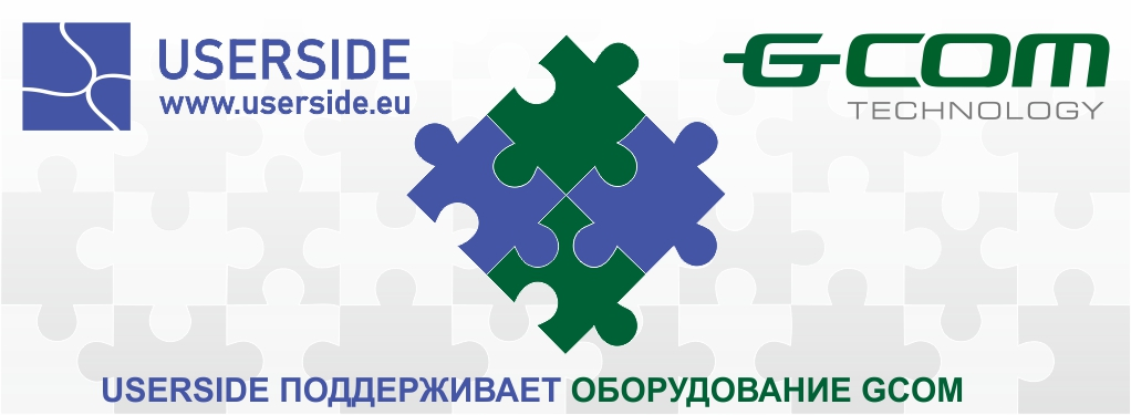 GCOM, Userside, коммутатор, OLT, L2, L2+, L3, EPON, GPON