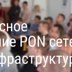 Приглашаем на семинар-практикум «Комплексное построение PON-сетей: xPON-инфраструктура»!