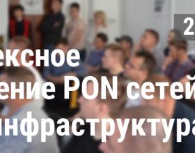 Запрошуємо на семінар-практикум «Комплексна побудова PON-мереж: xPON-інфраструктура»!