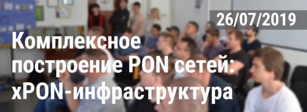 семинар-практикум «Комплексное построение PON-сетей: xPON-инфраструктура»
