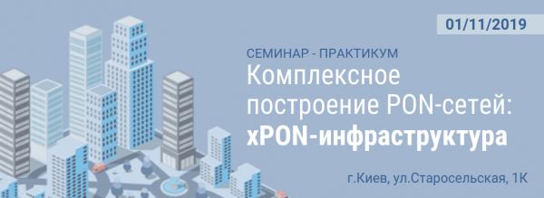 семинар-практикум «Комплексное построение PON-сетей: xPON-инфраструктура» 1 ноября, Технологии сетей