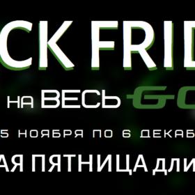 BLACK FRIDAY: -20% на весь ассортимент GCOM!