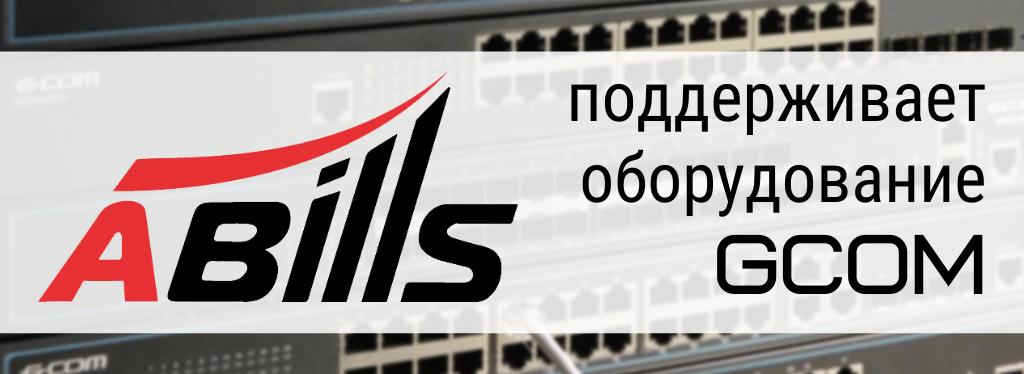 ABillS поддерживает оборудование GCOM!