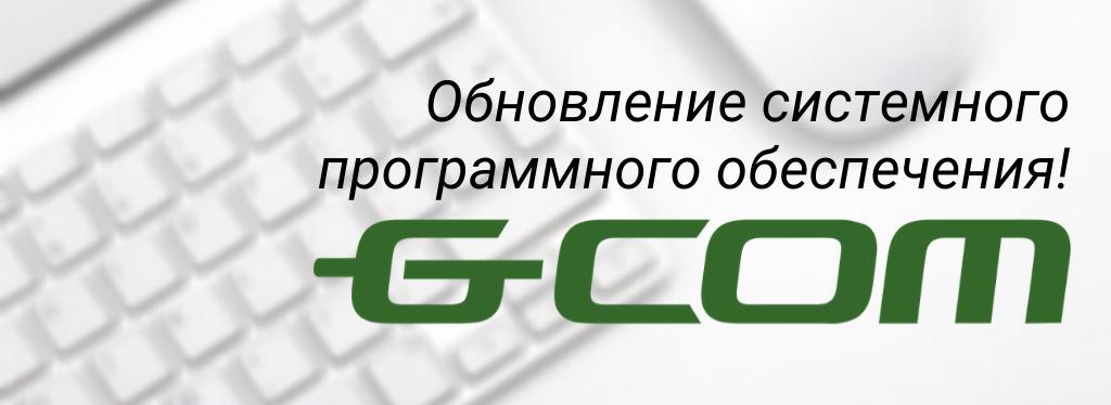 Выпущено обновление системного программного обеспечения GCOM!
